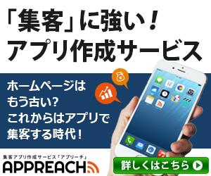 集客に強い!アプリ作成サービス「アプリーチ」